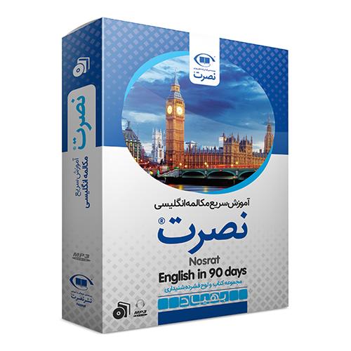 آموزش سریع مکالمه زبان انگلیسی در 90 روز نصرت